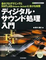 ディジタル・サウンド処理入門―音のプログラミングとMATLAB(Octave・Scilab)における実際 (ディジタル信号処理シリーズ)