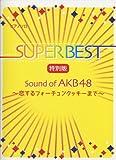 初級~中級 ピアノソロ スーパーベスト 特別版 Sound of AKB48~恋するフォーチュンクッキーまで~