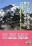 ヨーロッパアルプス登山・ハイキング―ニースからウィーン…4000m級から易しいコースまで310コース (登山シリーズ)