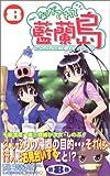 ながされて藍蘭島 (8) (ガンガンコミックス (0661))