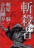 斬殺者 (下) (Magical comics (3))