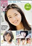 CM美少女U-19 SELECTION 100 -2012- (玄光社MOOK CM NOW別冊)