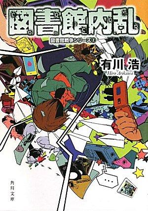 図書館内乱  図書館戦争シリーズ(2) (角川文庫)