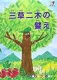 三草二木の譬え (大日蓮出版のえほん)