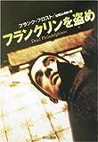 フランクリンを盗め (ハヤカワ・ミステリ文庫)