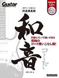 ギター・マガジン特選講義録 和音 (CD付) (リットーミュージック・ムック)