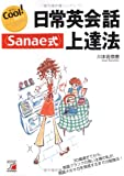 日常英会話Sanae式上達法 (アスカカルチャー)