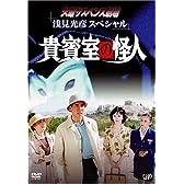 火曜サスペンス劇場 浅見光彦スペシャル 貴賓室の怪人 [DVD]