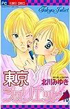 東京ジュリエット(10) (フラワーコミックス)