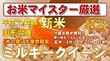 山形県産 玄米 ミルキークイーン 10kg (検査一等米) 特別栽培米 平成27年産