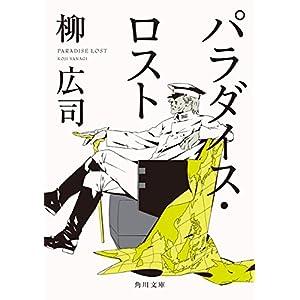 パラダイス・ロスト ジョーカー・ゲーム (角川文庫) [Kindle版]