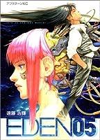 EDEN(5) (アフタヌーンKC)