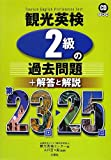 観光英検2級の過去問題+解答と解説 第23回~25回 CD2枚付