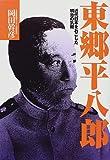 東郷平八郎―近代日本をおこした明治の気概