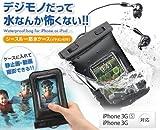 シースルー 防水ケース iPhone iPod iPhone4 IS03 防滴ケース 【類似品にご注意ください!】  200-PDA016