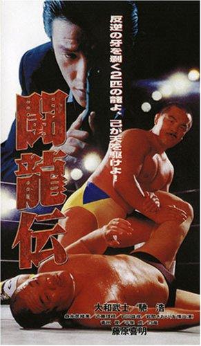 闘龍伝(1) [DVD]