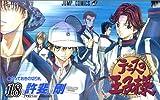 テニスの王子様 (18) (ジャンプ・コミックス)
