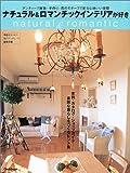 ナチュラル&ロマンチックインテリアが好き—雑貨・手作り・花のモチーフで彩る心地いい空間 (Gakken interior mook)