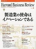 Harvard Business Review ( ハーバード・ビジネス・レビュー ) 2010年 04月号 [雑誌]