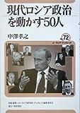 現代ロシア政治を動かす50人 (ユーラシア・ブックレット)(中澤 孝之)