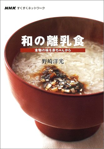 (The Network Quickly And Healthily Nhk) Baby From The Taste Of Real - Baby Food Of The Sum front-933352