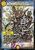 デュエルマスターズ 真・龍覇 ヘブンズロージア(ドラマディックカード)/超戦ガイネクスト×極(DMR16極)/ ドラゴン・サーガ/シングルカード