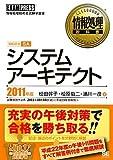 情報処理教科書 システムアーキテクト 2011年版