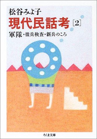 現代民話考〈2〉軍隊・徴兵検査・新兵のころ (ちくま文庫)