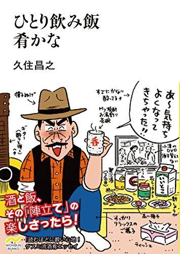 ひとり飲み飯 肴かな (NICHIBUN BUNKO)