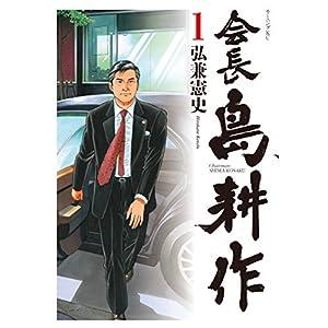会長 島耕作(1) (モーニングコミックス) [Kindle版]