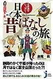 不思議がいっぱい! 日本昔ばなしの旅 (じっぴコンパクト新書)