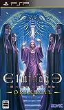 エルミナージュOriginal ~闇の巫女と神々の指輪~ 初回限定特典 Amazon.co.jpオリジナル特典データCD付き