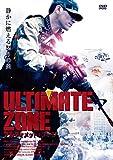 アルティメット・ゾーン[DVD]