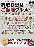 お取り寄せ&ご当地グルメ 2013 日本のおいしいもの500アイテム大集合! (ぴあMOOK)