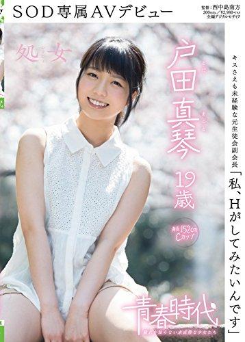 [戸田真琴] 「私、Hがしてみたいんです」 戸田真琴 19歳 処女 SOD専属AVデビュー