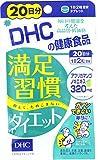 DHC 20日満足習慣ダイエット 40粒