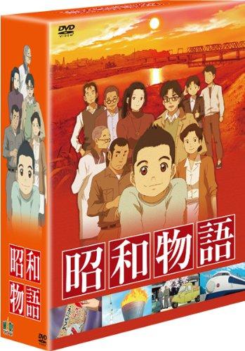 昭和物語 DVDコレクターズBOX