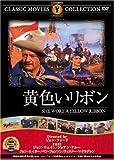 黄色いリボン [DVD] FRT-076