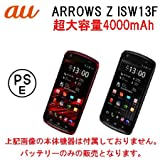 【PSEマーク取得済み】バッテリー ARROWS Z ISW13F au用(HLI-ISW13FXL) Mugen Power (Redカバー)