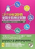 これで合格!2015全国手話検定試験DVD付き ―第9回全国手話検定試験解説集