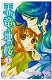 天の竜・地の桜 1 (プリンセスコミックス)