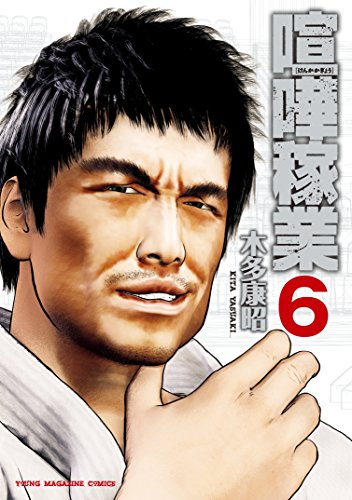 喧嘩稼業(6) (ヤングマガジンコミックス)