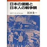 日本の侵略と日本人の戦争観 (岩波ブックレット)