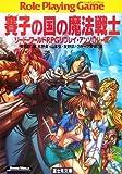 賽子(ダイス)の国の魔法戦士―ソード・ワールドRPGリプレイ・アンソロジー〈2〉 (富士見ドラゴンブック)
