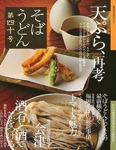 そばうどん 40 (柴田書店MOOK)