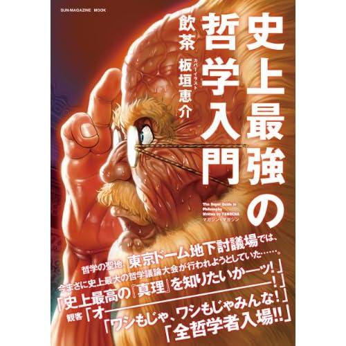 史上最強の哲学入門 (SUN MAGAZINE MOOK)
