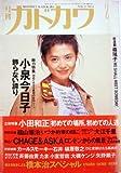 月刊カドカワ 小泉今日子