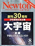 Newton (ニュートン) 2011年 08月号 [雑誌]
