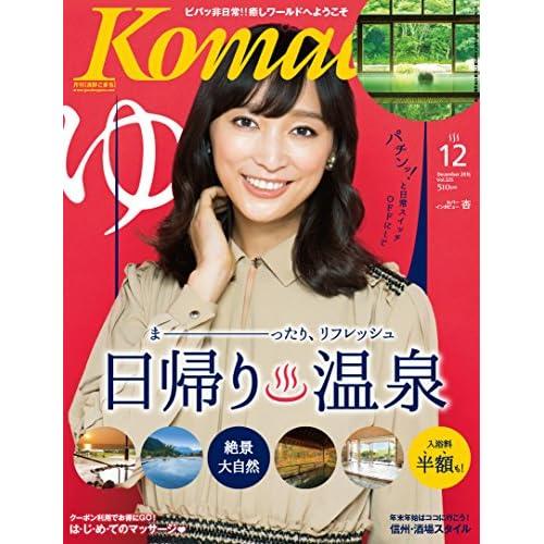 長野Komachi2016.12月号