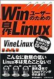 Winユーザーのための自作Linux
